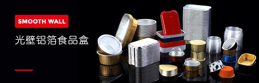 光壁铝箔食品盒