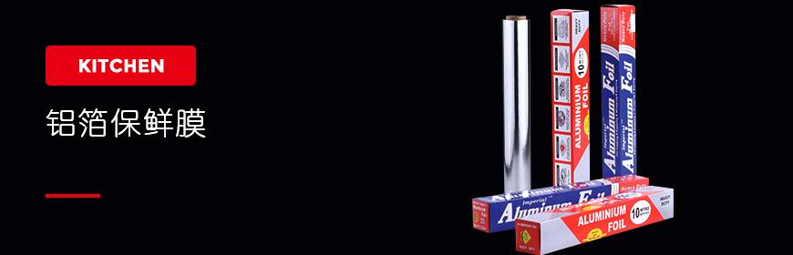 铝箔保鲜膜